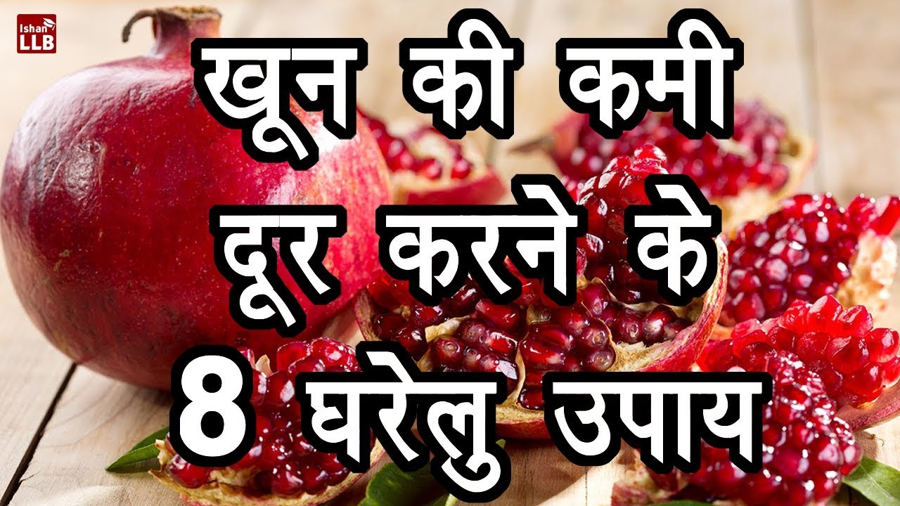 8 Natural Ways To Increase Hemoglobin In Hindi Youtube