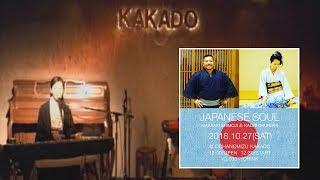 2018年10月27日御茶ノ水KAKADO 下地正晃&奥西菓折スペシャルツーマンラ...