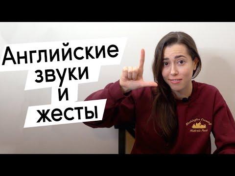 Английские звуки и жесты