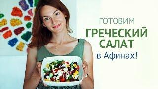 Салат Греческий | Рецепты салатов(В этом видео я покажу тебе, как приготовить салат Греческий. Расскажу, как готовят такой салат в Греции,..., 2014-07-22T05:47:54.000Z)