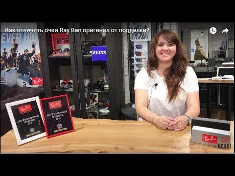 Как отличить подделку ray ban от оригинала
