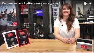 как отличить оригинальные очки фирмы Ray-Ban от подделки!?