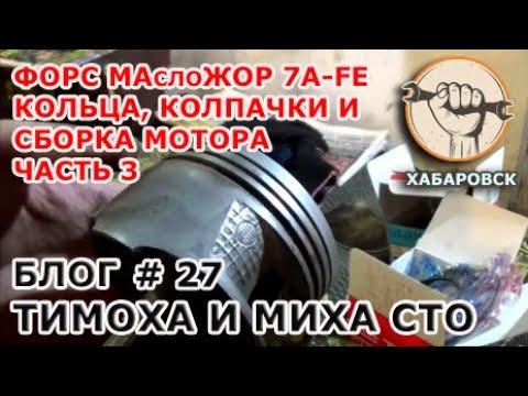 ФОРС МАслоЖОР 7A-FE ч.3 (замена колец, колпачков и сборка мотора)
