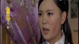 2016.12.12 戲說台灣-八嫁皇后命 01集【 ☆ 亮 亮 の 家 族 ★ 】