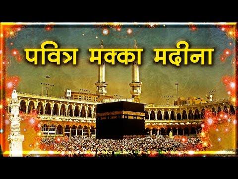 पवित्र मक्का मदीना का इतिहास   Makka Madina History in Hindi Urdu
