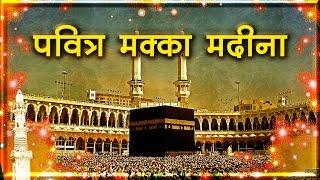 पवित्र मक्का मदीना का इतिहास और रोचक जानकारी Makka Madina History in Hindi Urdu