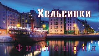 Хельсинки (Helsinki)  - город, столица Финляндии.(Хельсинки ( Helsinki ) — город, столица Финляндии, административный центр провинции Уусимаа. Расположен на юге..., 2015-01-15T09:29:48.000Z)
