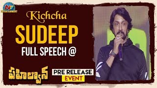 Kichcha Sudeep Speech At Pehlwaan Movie Pre Release Event | Sudeep | S Krishna | NTV ENT