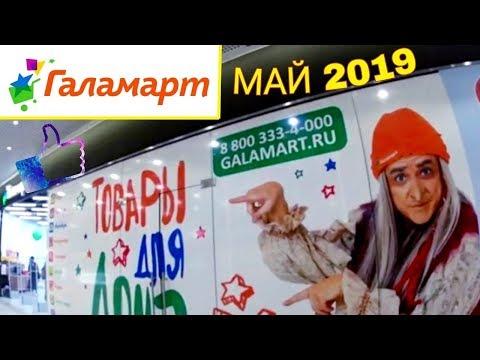 МАГАЗИН #ГАЛАМАРТ 🌼 КЛАССНЫЕ НОВИНКИ ЛЕТА 2019! ТОВАРЫ ПО РАСПРОДАЖЕ! СКИДКИ И АКЦИИ! МАЙ 2019