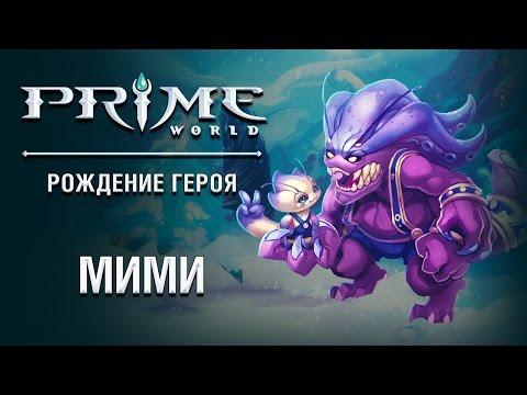 видео: Герой prime world - Мими или все же Грр?