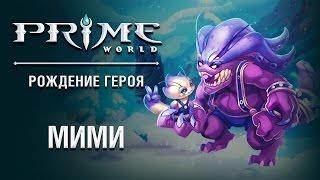Герой Prime World - Мими или все же Грр?