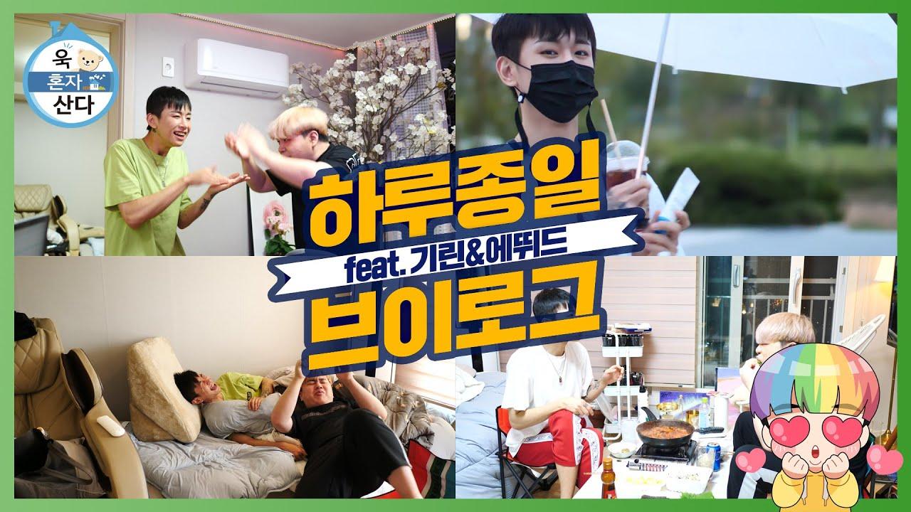 ✨욱혼자산다✨ 하루종일 브이로그 (feat.기린&에뛰드)