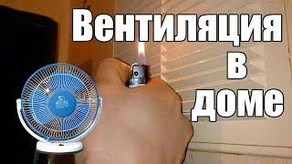 Вентиляция в вашем доме. Я в шоке !!!