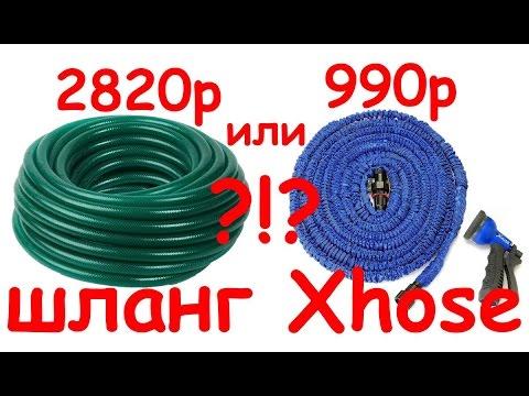Садовый шланг для полива xhose 15м с распылителем, интернет магазин super shop. Садовый шланг для полива xhose 15м с распылителем.