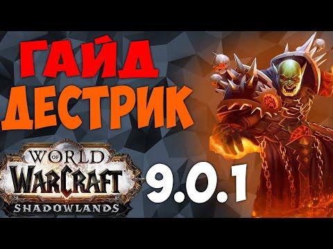 WoW ГАЙД НА ДЕСТРО ВАРЛОКА 9.0.1 ПРЕПАТЧ