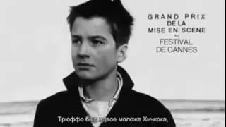 "Трейлер фильма ""Хичкок\Трюффо"""