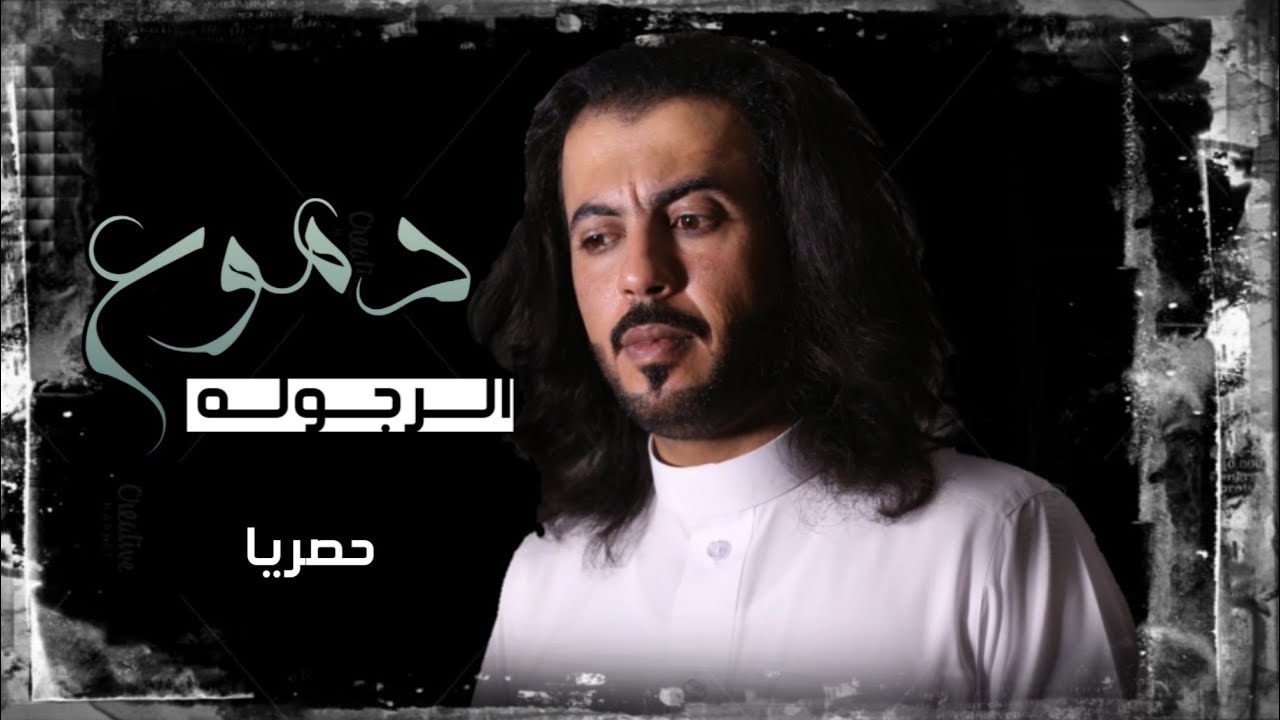 """دموع الرجوله""""أبو حنظله""""من أقوى الشيلات الحزينه لبو حنظله """"حصريا 2020"""