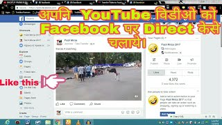 ►How to direct play youtube video on facebook  tab without any fb page