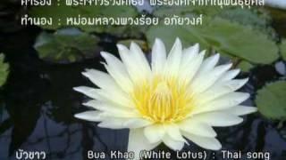 บัวขาว ฟรานซิสยิป Thai Song : Bua Khao(White Lotus) Frances Yip 葉麗儀 叶丽仪