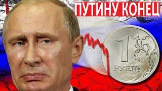 Вслед за нефтью резко обвалился курс рубля
