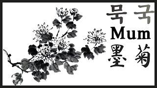 [한국화/문인화](Eng)국화 그리기 강의/대국 묵화/…