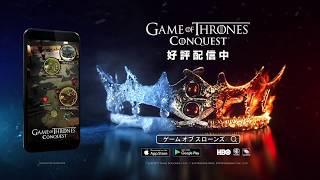 モバイルゲーム『ゲーム・オブ・スローンズ:コンクエスト』好評配信中 thumbnail