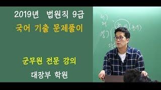 2019년 법원직 9급 국어 기출 해설 강의