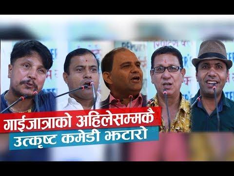 गाईजात्राको अहिलेसम्मकै उत्कृष्ट कमेडीे झटारो  - Nepali Comedy 2017 - Medianp