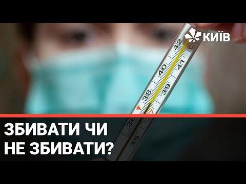 Телеканал Київ: ЗМІ повідомляють: збивати температуру труба навіть при 37, інакше не уникнути ускладнень
