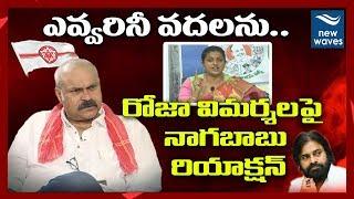 Nagababu Reaction on YCP Nagari MLA Roja Comments | Janasena | Jabardasth | New Waves