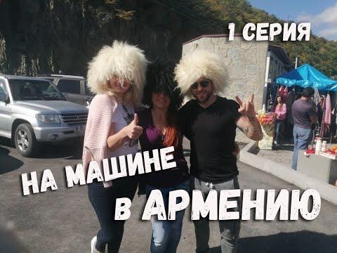 на машине в Армению  граница с Грузией октябрь 2019