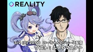 【REALITY】マスター × つーちゃんのジュース配信【宝剣(寳劔)】