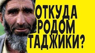 Таджики: загадка этнонима