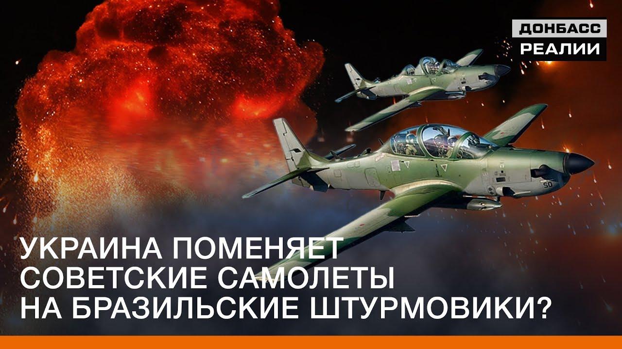 Украина поменяет советские самолеты на бразильские штурмовики? | Донбасc Реалии