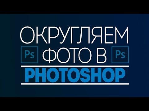 Как Сделать Фото Круглым За 2 Минуты?   PHOTOSHOP CS6