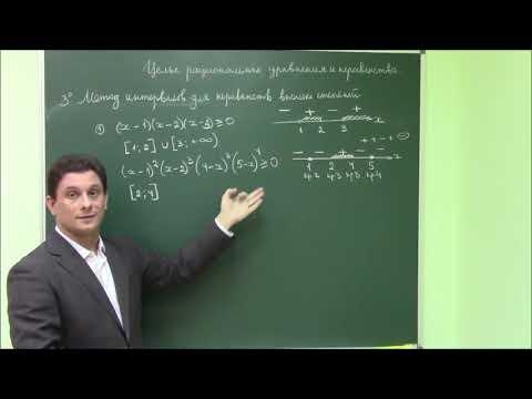 1.2. Уравнения и неравенства высших степеней.