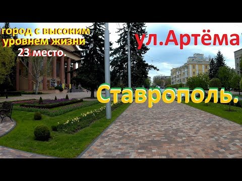 Улица Артёма одна из неоднозначных улиц города Ставрополя.