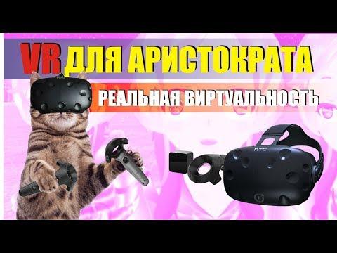 HTC Vive - VR для аристократов. все что нужно знать перед покупкой виртуальной реальности