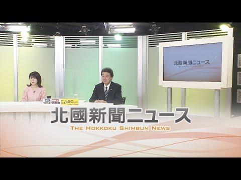 北國新聞ニュース(夜)2020年10月5日放送 - YouTube