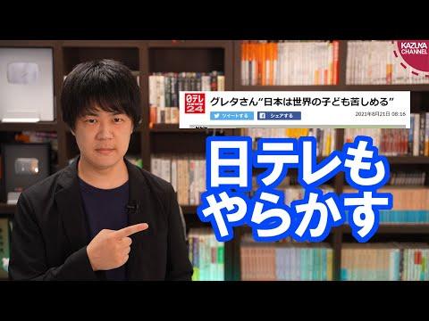 2021/08/21 日本テレビがグレタさんを使った日本下げの印象操作をしてしまう