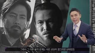 설민석의 영화 [ 안시성 ] 해설강의