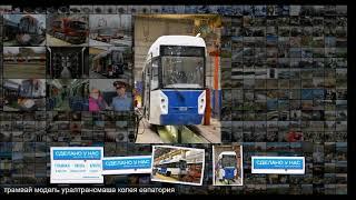 Уралтрансмаш отправил новый трамвай на испытания в Крым