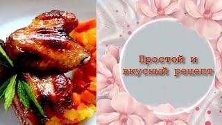Готовим крылышки как в KFC | Идея быстрого и вкусного ужина | Крылышки в маринаде