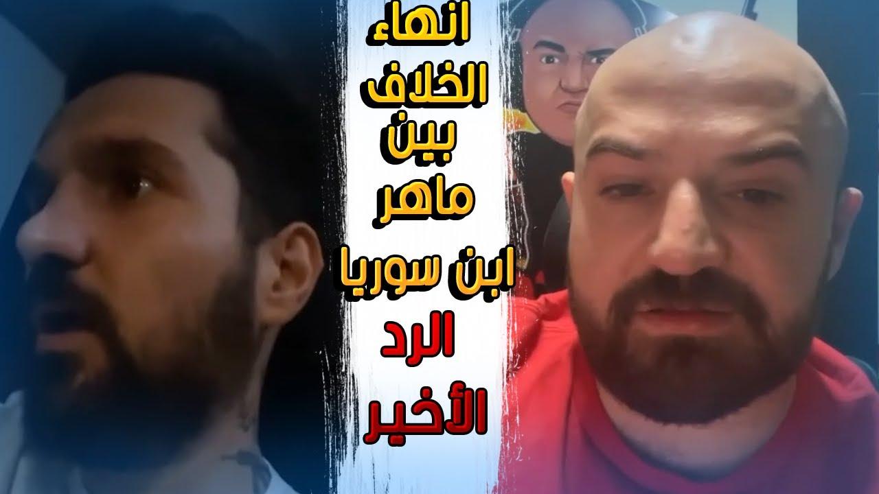 انتهاء مشكلة(ابن سوريا و ماهركو) الفيديو من الطرفين(الرد الأخير)