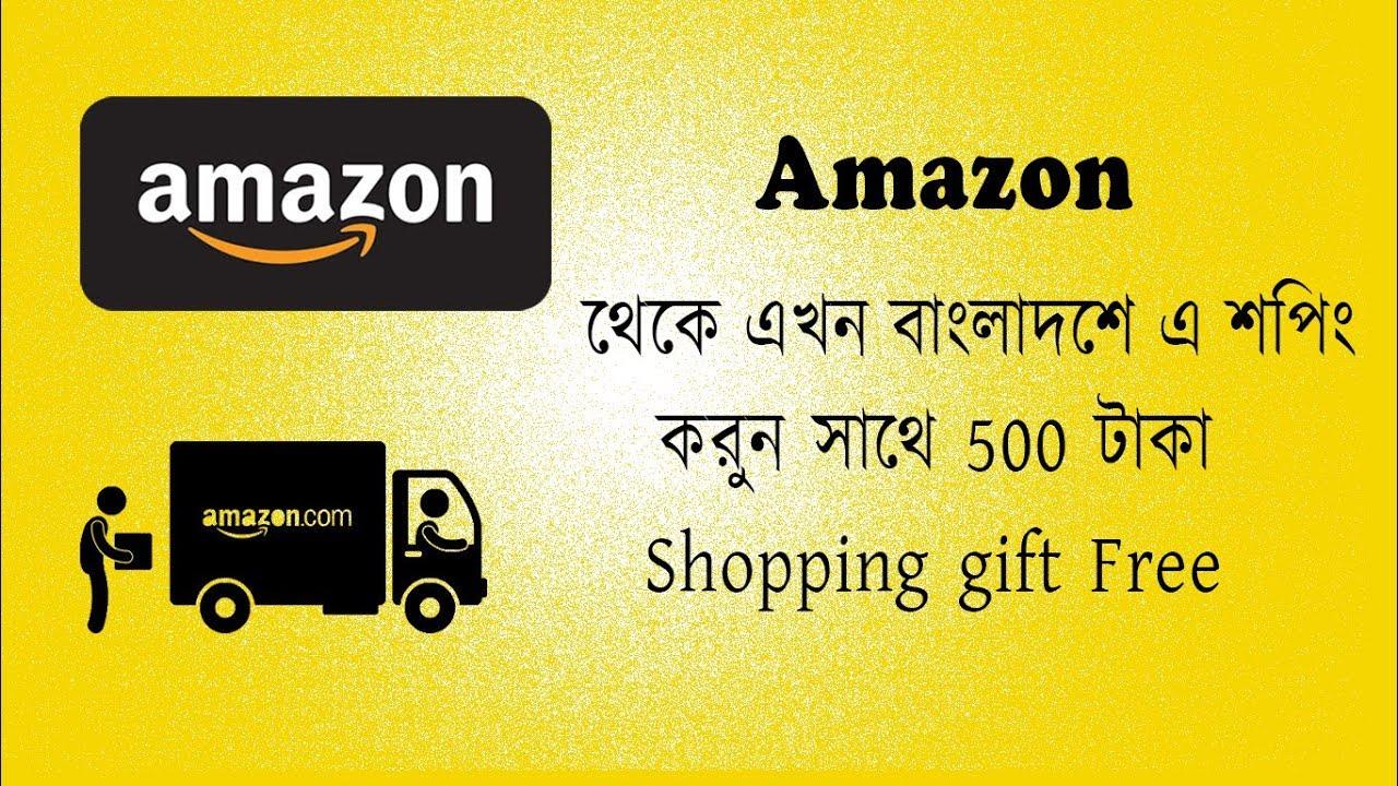 How To Shopping Amazon in Bangladesh |Get 500TK Bouns - YouTube