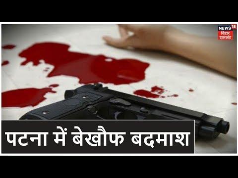 Patna में बदमाशों