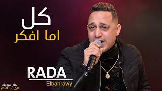 رضا البحراوي 2020 - اغنية كل اما افكر- اغاني 2020