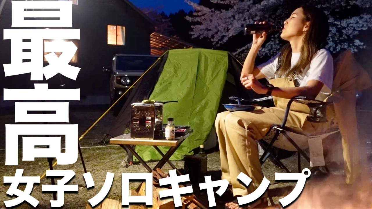 初めての1泊2日ジムニー女子ソロキャンプ【ウェルキャンプ西丹沢】★キャンプ初心者★ ゆるキャン