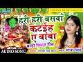 हरी हरी बसवां कटईह ए बाबा || Mona Singh Shadi Vivaah Geet || Bhojpuri Shadi Geet New