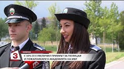 С 10% се е увеличил приемът на полицаи и пожарникари в МВР